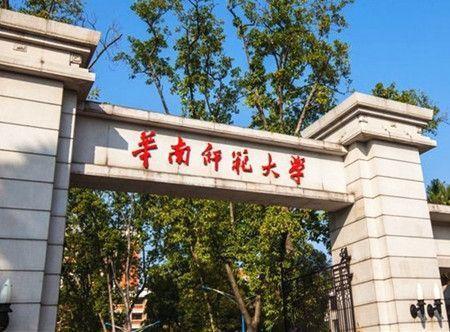 华南师范大学自考学校