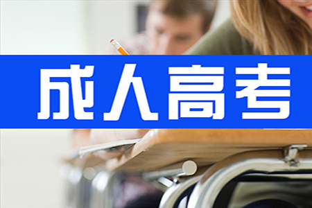 成人高考入学考试