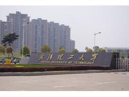 深圳远程教育学校_武汉理工大学