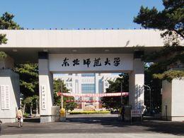深圳远程教育学校_东北师范大学