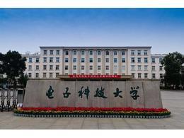 深圳远程教育学校_电子科技大学