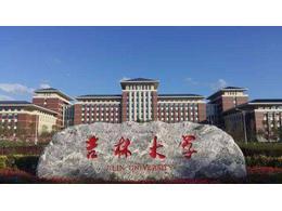 深圳远程教育学校_吉林大学