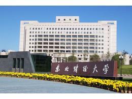 深圳远程教育学校_东北财经大学