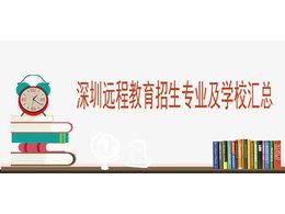 深圳远程教育招生专业及学校汇总
