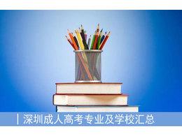 深圳成人高考专业及学校汇总