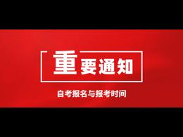 2020年4月延期至8月深圳自学考试报名与报考时间通知