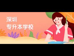 深圳专升本学校有哪些?哪些人员可报读
