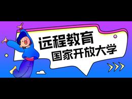 深圳远程教育与国家开放大学怎么样?