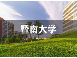 2021年成考暨南大学招生简章