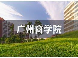 2021年成考广州商学院招生简章