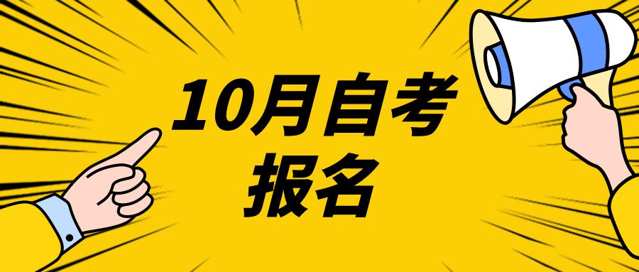 2021年10月深圳自考报名、报考时间公布(含流程)