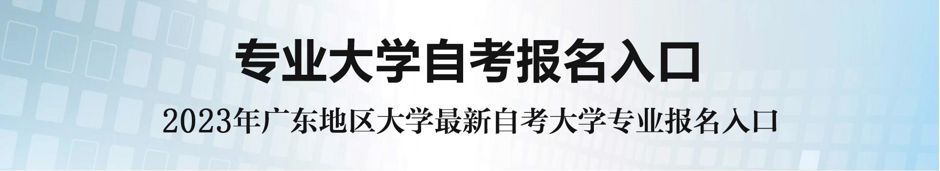 深圳继续教育招生网