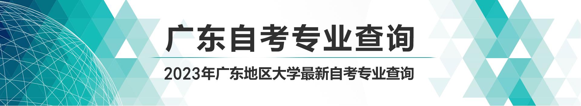 广东自考专业查询