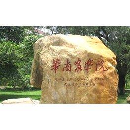 华南农业大学简介
