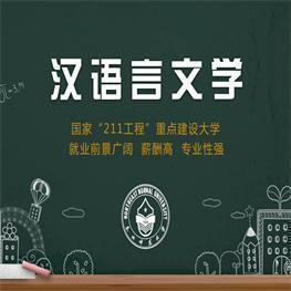 自考汉语言文学报名专科本科时间_汉语言文学专业自考考试计划科目介绍