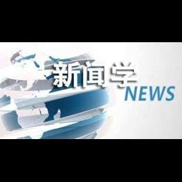 自考新闻学专业介绍_自考新闻学本科科目考试时间安排