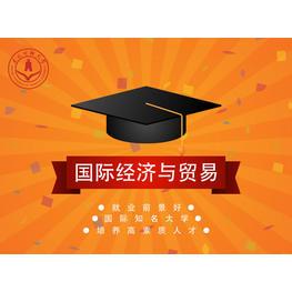 自考国际经济与贸易专业介绍_考试计划_考试时间介绍