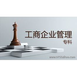 工商企业管理专业介绍_自考专科工商企业管理课程安排