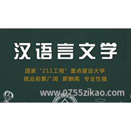 自考汉语言文学(汉语言文学教育方向)专业介绍_自考汉语言文学专科和本科考试科目