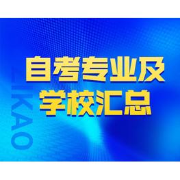 深圳自学考试招生专业及学校汇总