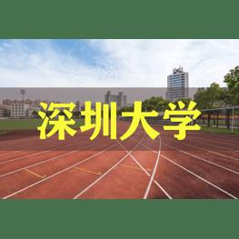 2021年深圳大学自考招生简章