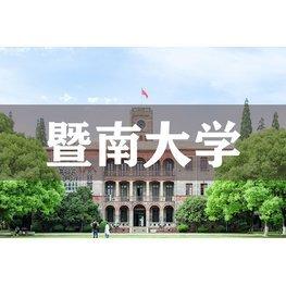 2021年暨南大学自考招生简章