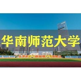 2021年华南师范大学自考招生简章