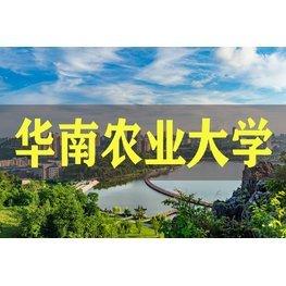 2021年华南农业大学自考招生简章
