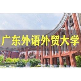 2021年广东外语外贸大学自考招生简章