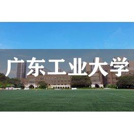 2021年广东工业大学自考招生简章