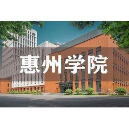 2021年惠州学院自考招生简章